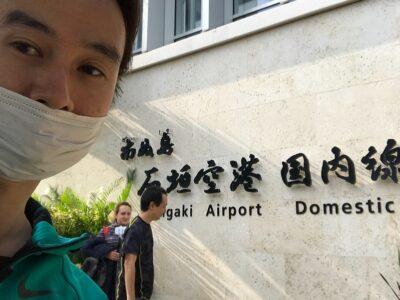 リゾートバイトで沖縄へ!まかないありの快適生活!(沖縄・西表島)