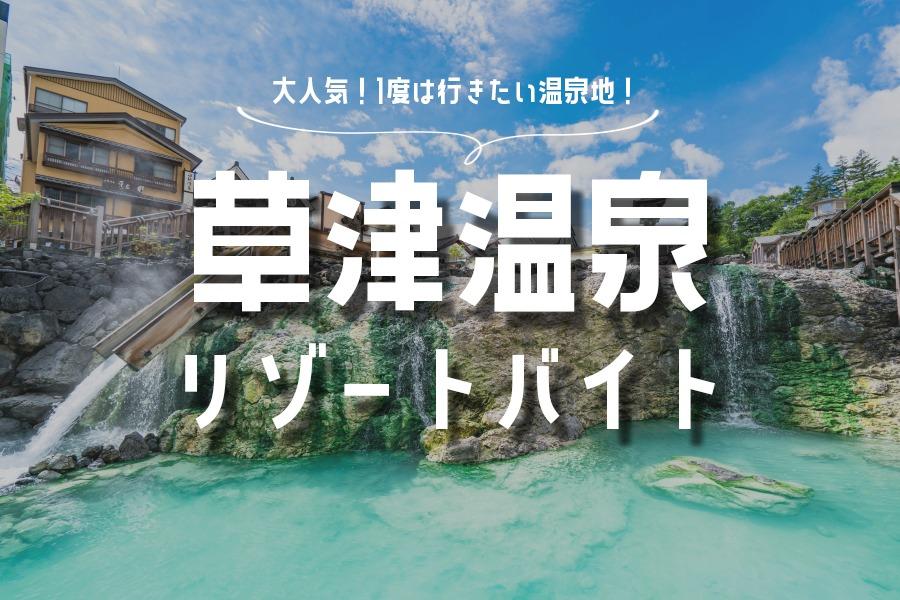草津温泉リゾートバイト特集