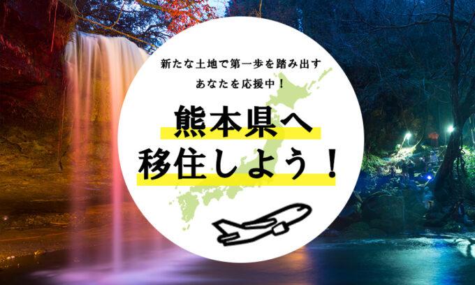 熊本_移住