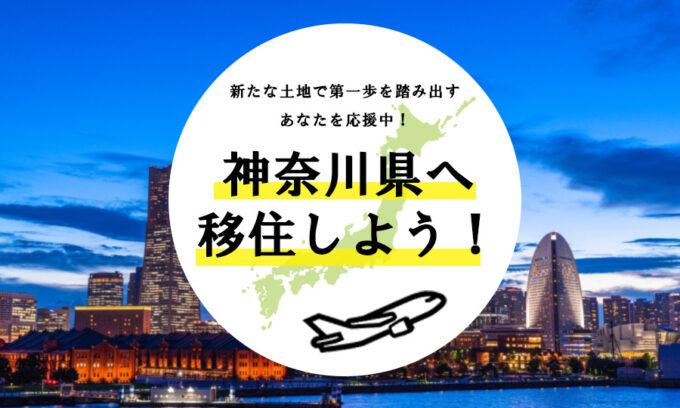 神奈川移住
