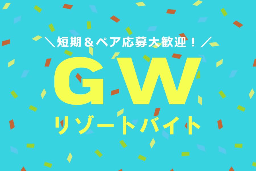 ゴールデンウィーク(GW)
