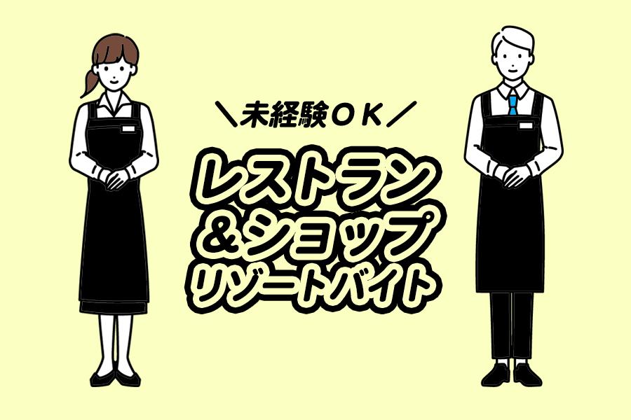 レストラン×売店特集