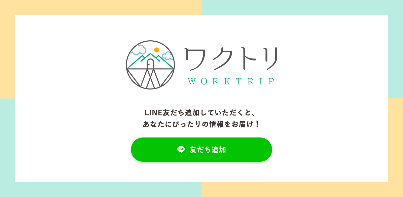 LINE公式アカウントを登録してオトクな情報をゲットしよう!