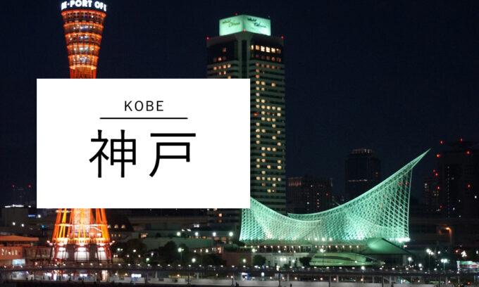 神戸 リゾバ