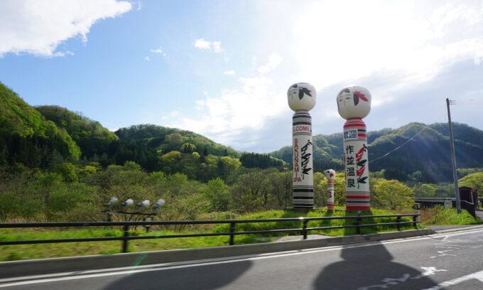 鳴子 リゾートバイト