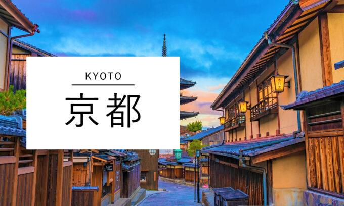 京都リゾバ
