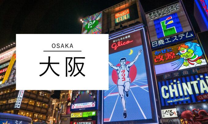 大阪リゾバ