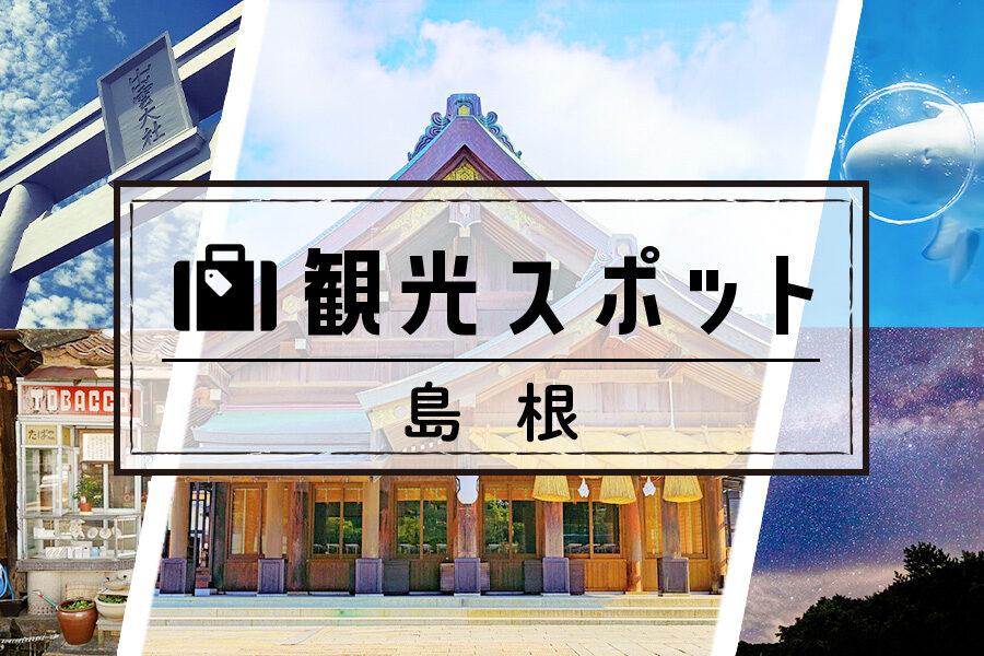 島根県でリゾートバイト
