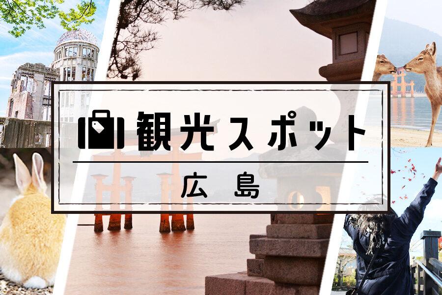 中国地方でリゾートバイト