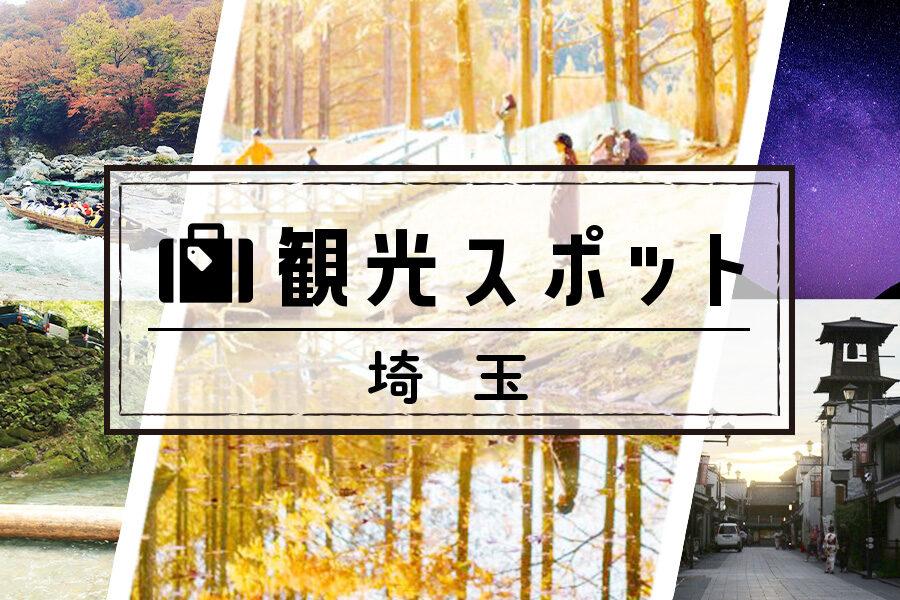 埼玉県でリゾートバイト