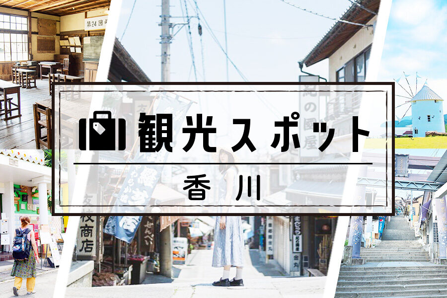 四国でリゾートバイト