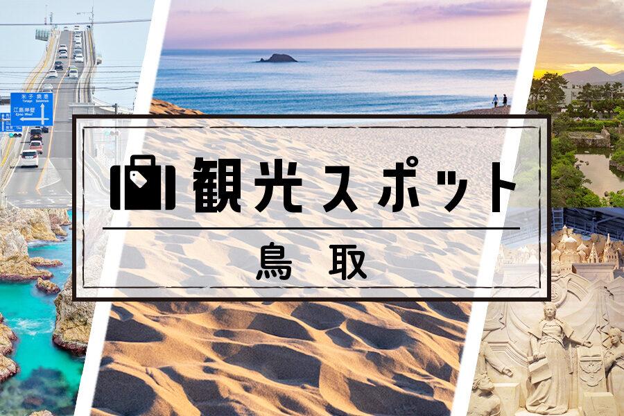 鳥取県でリゾートバイト