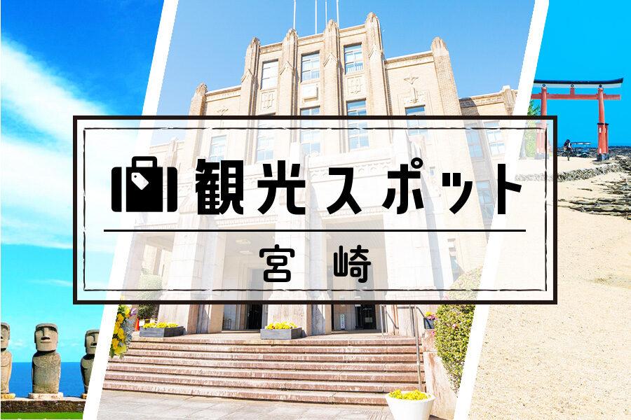宮崎県でリゾートバイト