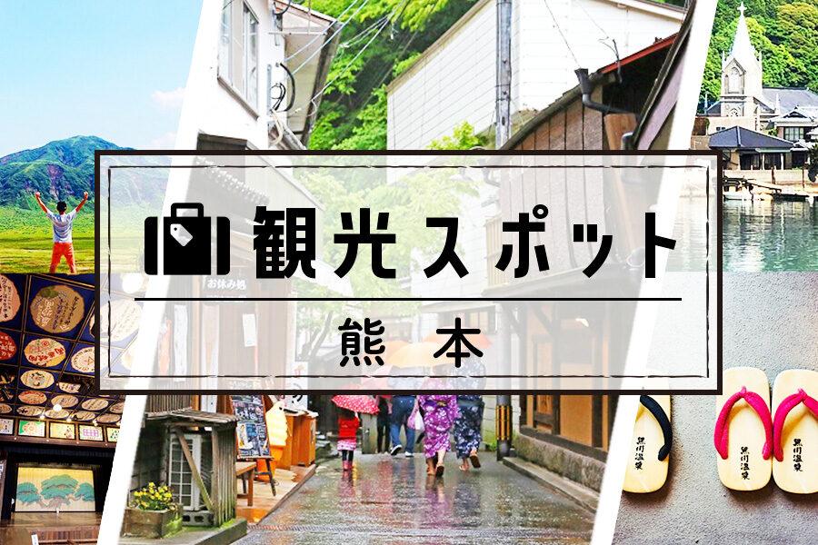 九州でリゾートバイト