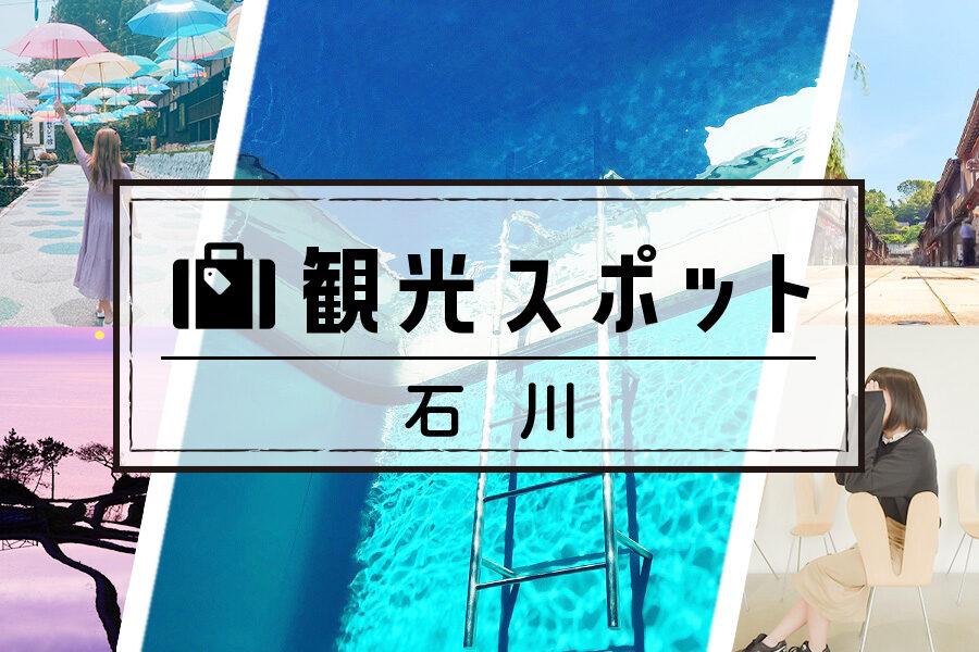 石川県でリゾートバイト