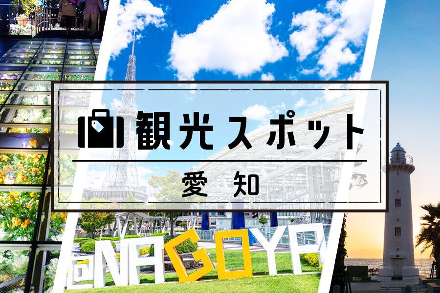 愛知県でリゾートバイト