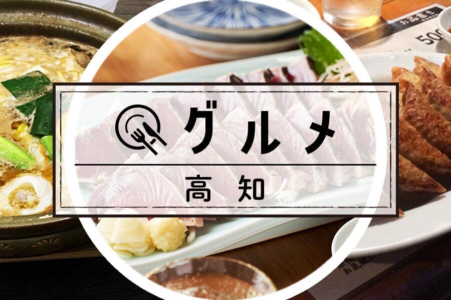 高知県でリゾートバイト