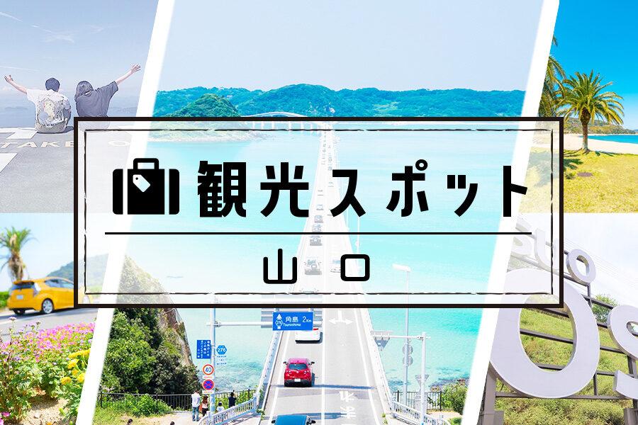 山口県でリゾートバイト