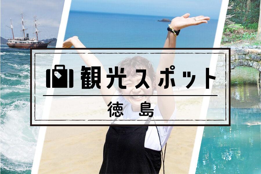 徳島県でリゾートバイト