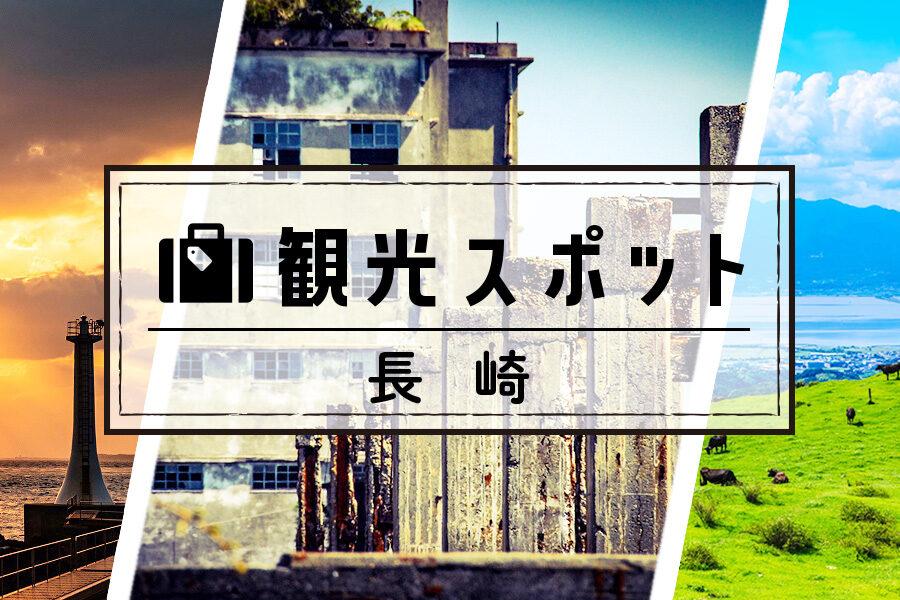 長崎県でリゾートバイト