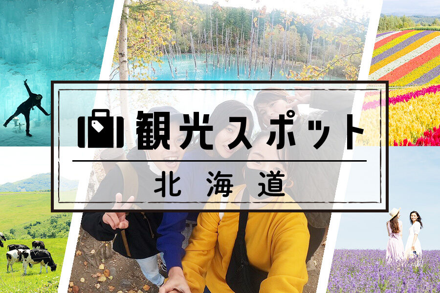 北海道でリゾートバイト
