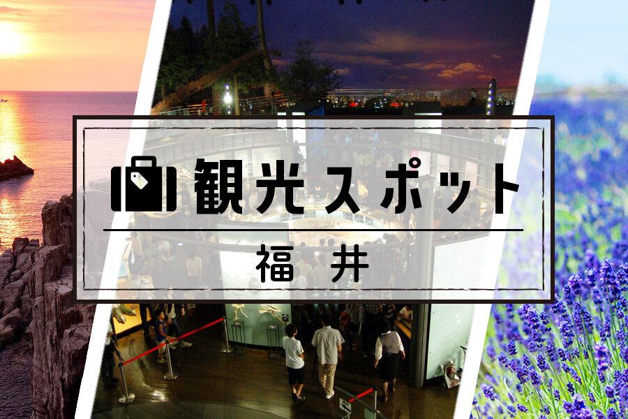 福井県でリゾートバイト