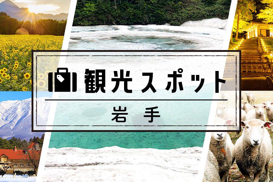 岩手県でリゾートバイト